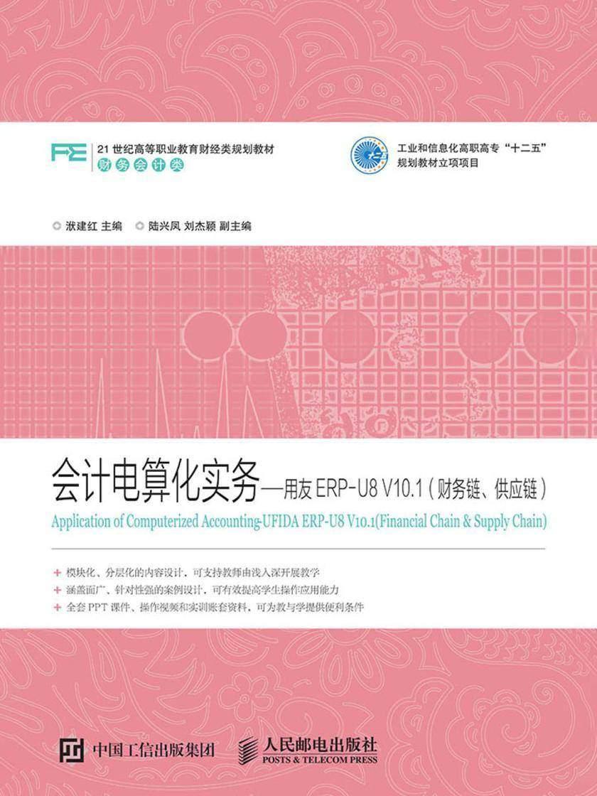会计电算化实务——用友ERP-U8 V10.1(财务链、供应链)