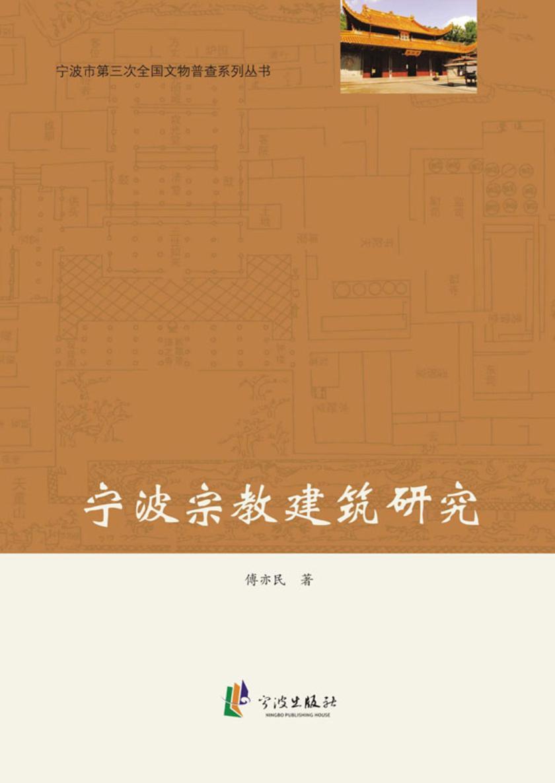 宁波宗教建筑研究(仅适用PC阅读)