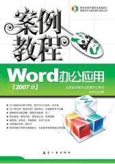 Word办公应用案例教程