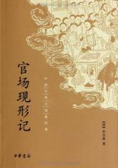 官场现形记--中国古典小说最经典