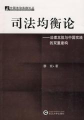 司法均衡论——法理本体与中国实践的双重建构