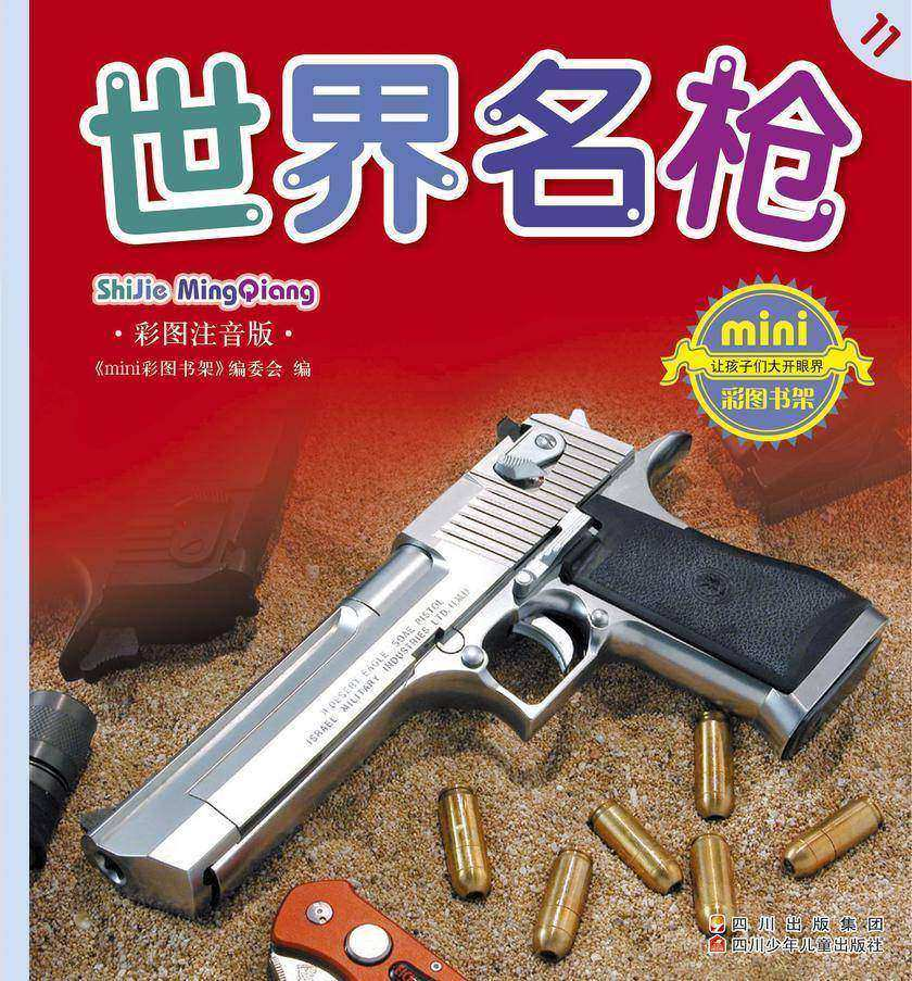 世界名枪(仅适用PC阅读)