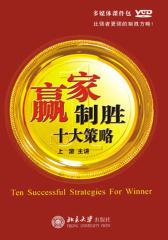 赢家制胜十大策略(仅适用PC阅读)