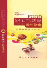 24节气饮食养生指南