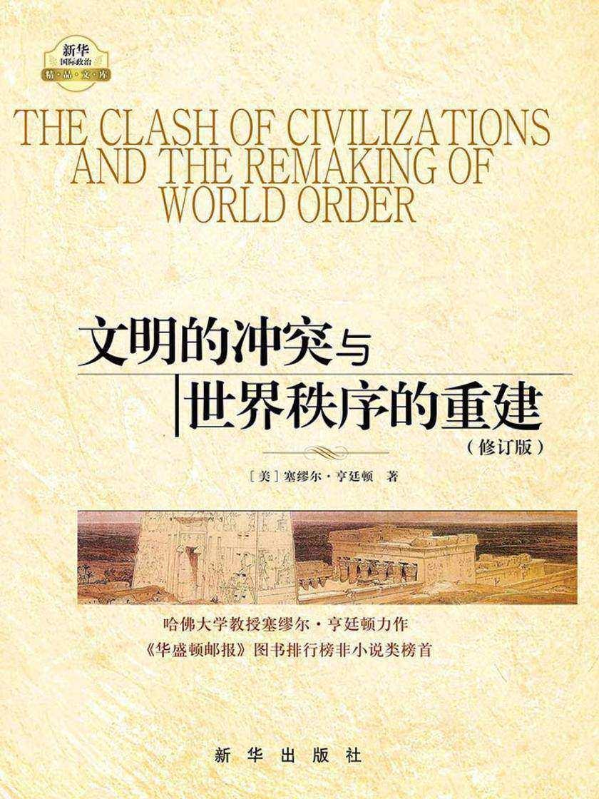 文明的冲突