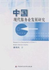 中国现代服务业发展研究(仅适用PC阅读)