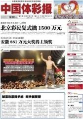 中国体彩报 周刊 2013年总518期(电子杂志)(仅适用PC阅读)