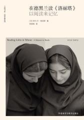 在德黑兰读《洛丽塔》:以阅读来记忆(仅适用PC阅读)