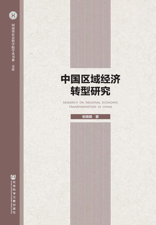 中国区域经济转型研究