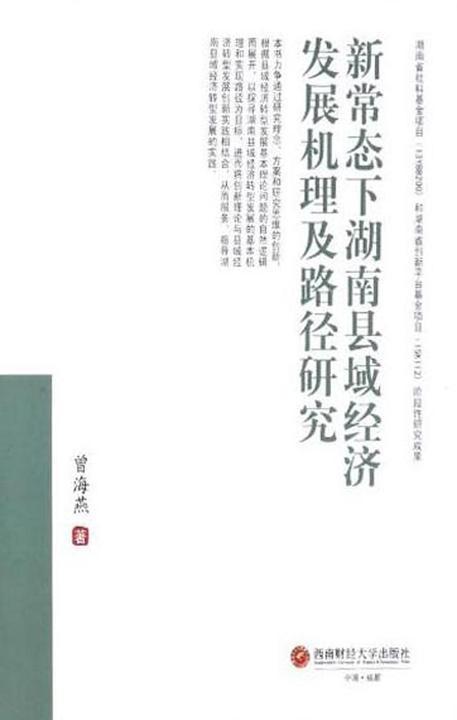 新常态下湖南县域经济发展机理及路径研究