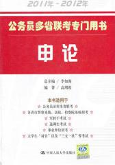 公务员多省联考专门用书——申论
