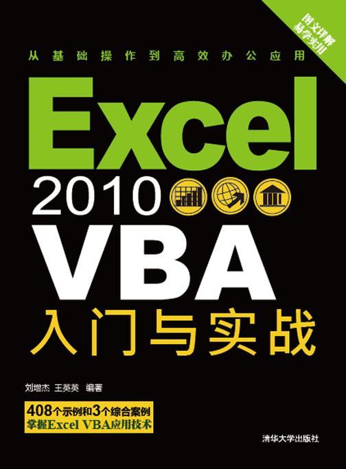 Excel 2010 VBA 入门与实战