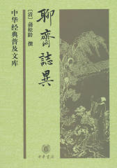 聊斋志异(中华经典普及文库)