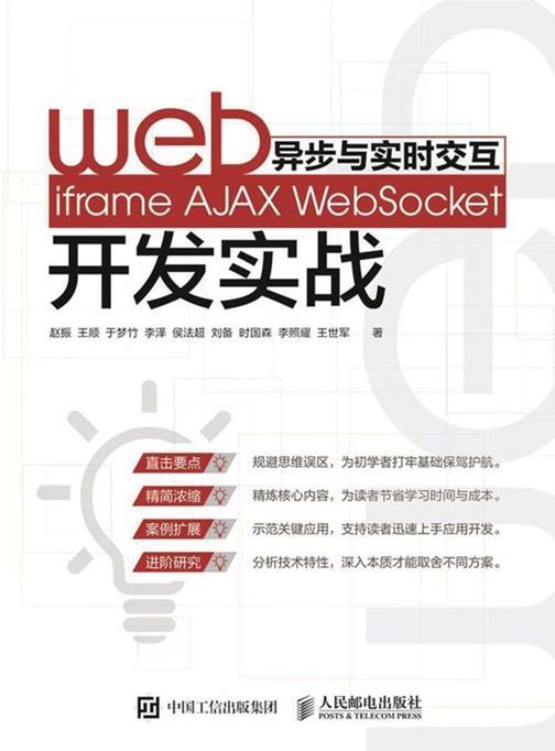Web异步与实时交互 iframe AJAX WebSocket开发实战