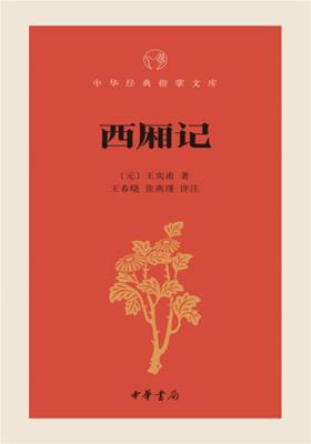 西厢记--中华经典指掌文库