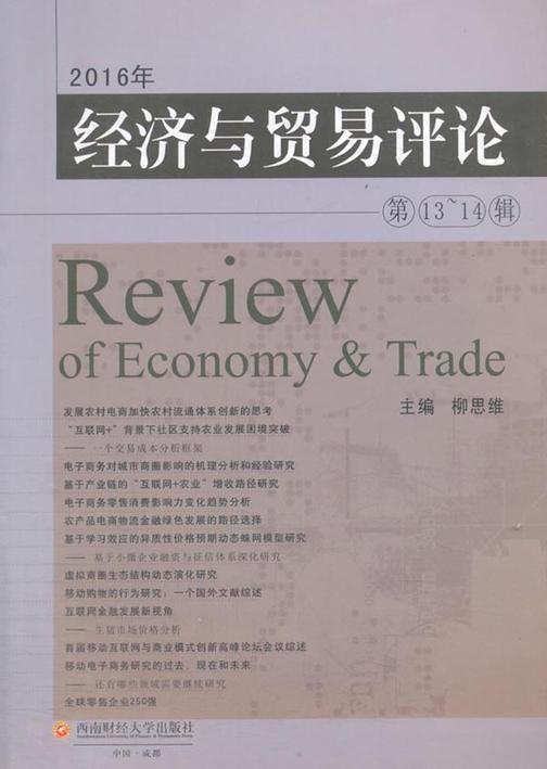经济与贸易评论(第13~14辑)