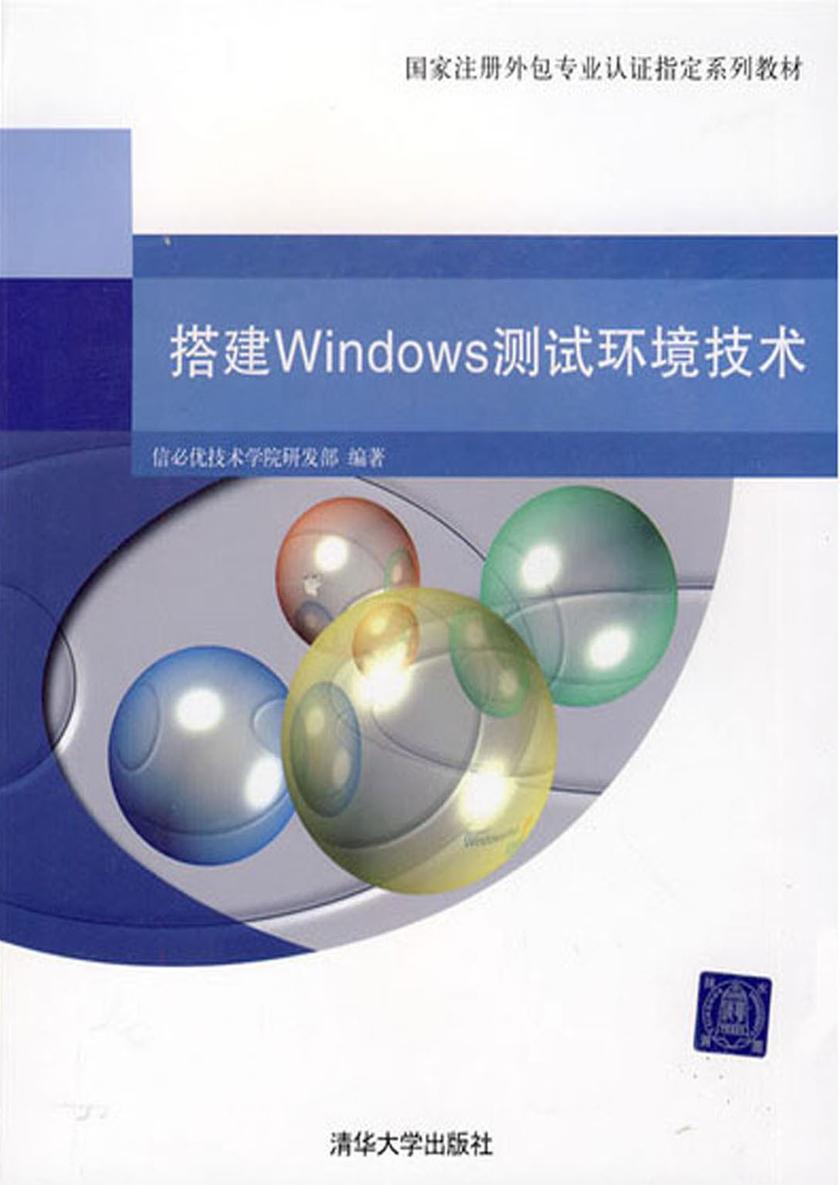 搭建Windows测试环境技术(仅适用PC阅读)