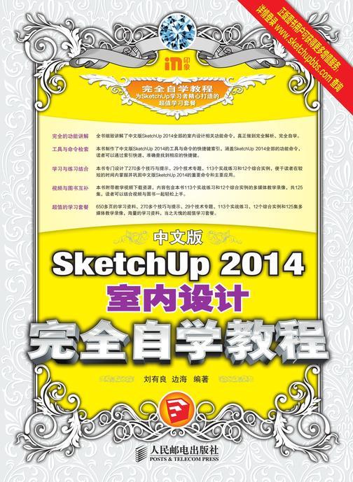 中文版SketchUp 2014室内设计完全自学教程