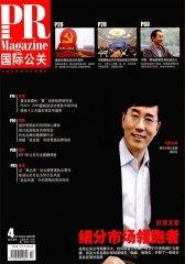 国际公关 双月刊 2011年04期(电子杂志)(仅适用PC阅读)