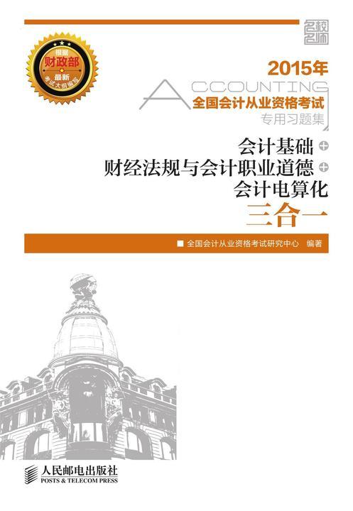 全国会计从业资格考试专用习题集——会计基础+财经法规与会计职业道德+会计电算化三合一
