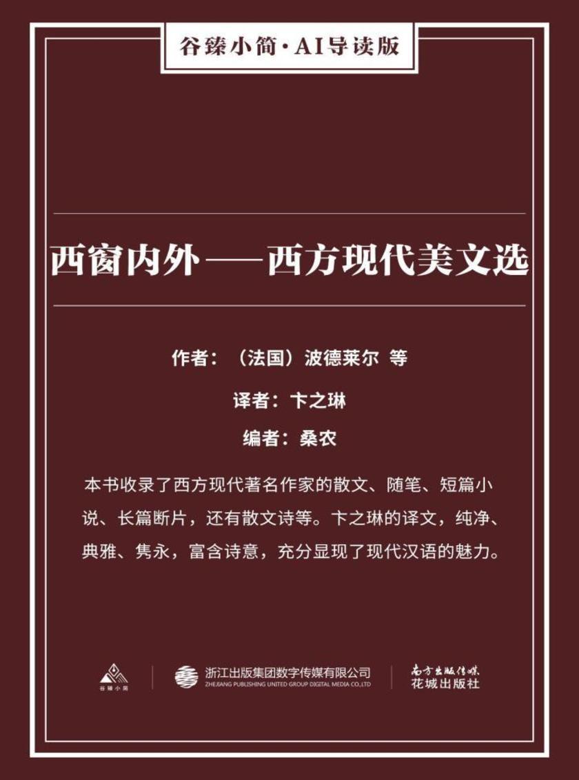 西窗内外——西方现代美文选(谷臻小简·AI导读版)