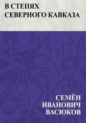 В степях Северного Кавказа