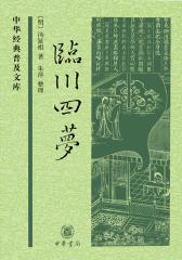 临川四梦--(精)中华经典普及文库