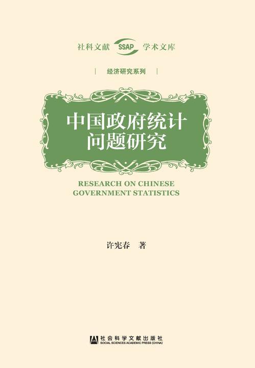 中国政府统计问题研究