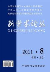 新学术论丛 双月刊 2011年04期(电子杂志)(仅适用PC阅读)