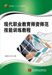 现代职业教育师资师范技能训练教程(十二五)(试读本)