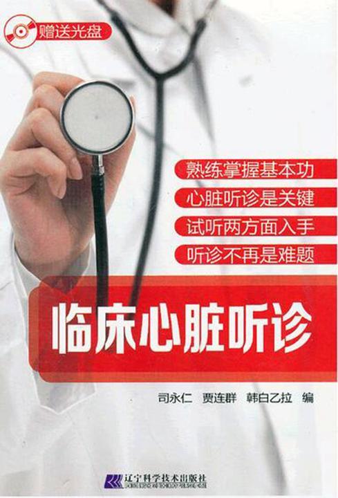 临床心脏听诊