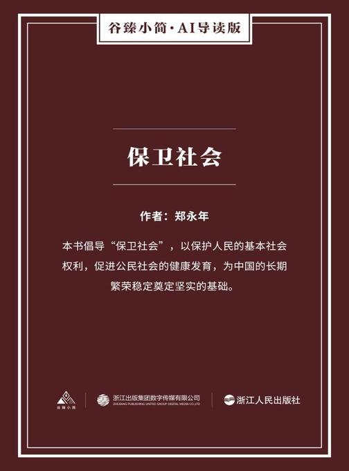 保卫社会(谷臻小简·AI导读版)