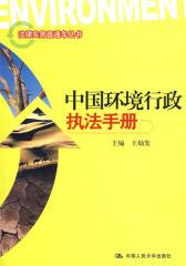 中国环境行政执法手册