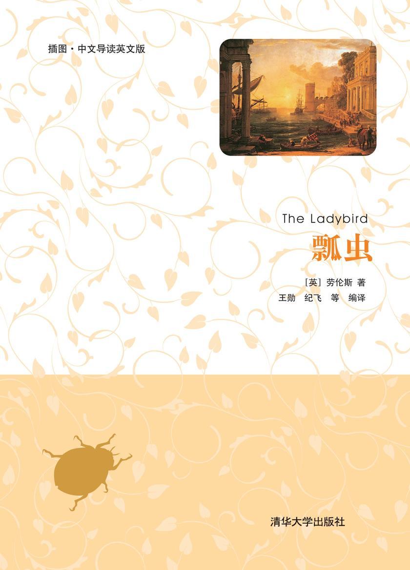 瓢虫(插图·中文导读英文版)