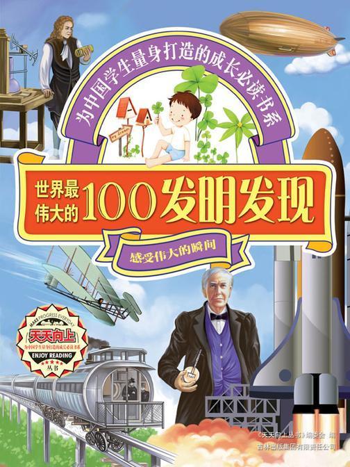 世界 伟大的100发明发现