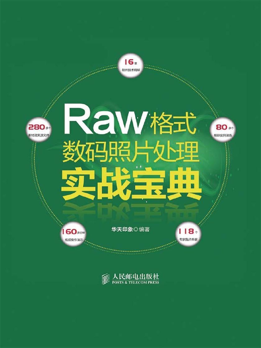 Raw格式数码照片处理实战宝典