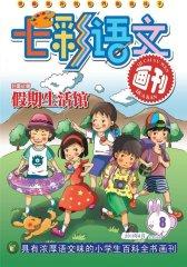 七彩语文·画刊 月刊 2011年08期(电子杂志)(仅适用PC阅读)