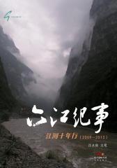六江纪事:江河十年行.2009~2012