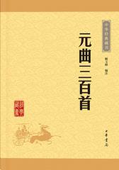 元曲三百首——中华经典藏书(升级版)