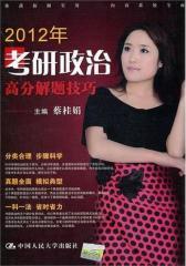 2012年考研政治高分解题技巧(仅适用PC阅读)