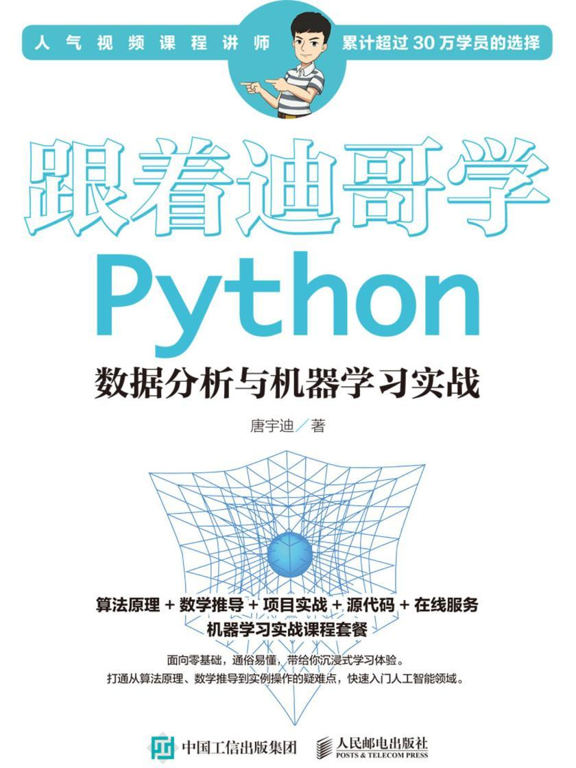 跟着迪哥学 Python数据分析与机器学习实战