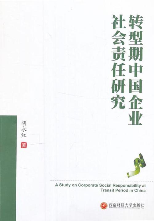 转型期中国企业社会责任研究