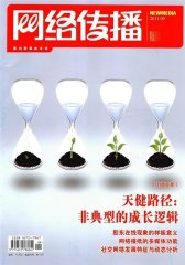 网络传播 月刊 2011年09期(电子杂志)(仅适用PC阅读)