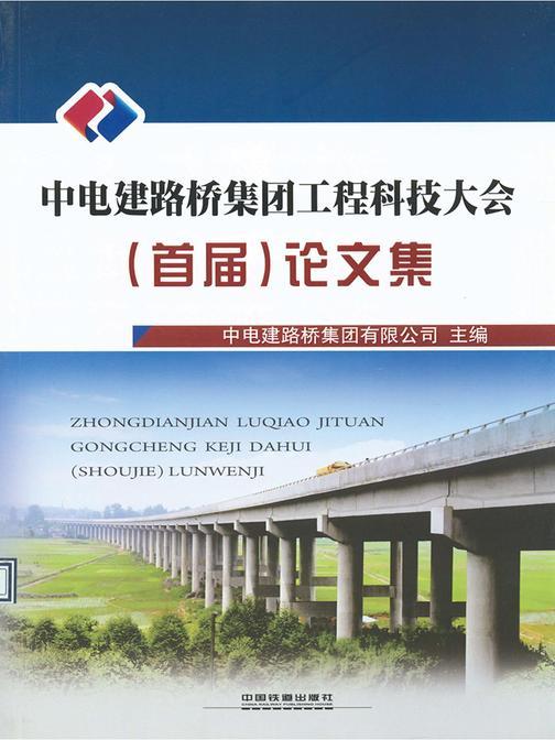 中电建路桥集团工程科技大会(首届)论文集