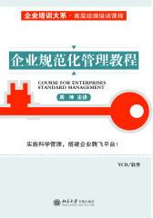 企业规范化管理教程(仅适用PC阅读)