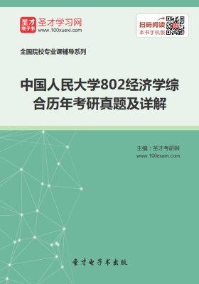 中国人民大学802经济学综合历年考研真题及详解