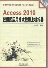 Access 2010数据库应用技术教程上机指导
