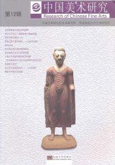 中国美术研究 第12辑