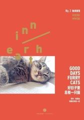 地球旅馆· 好日子里总有一只猫——无权利