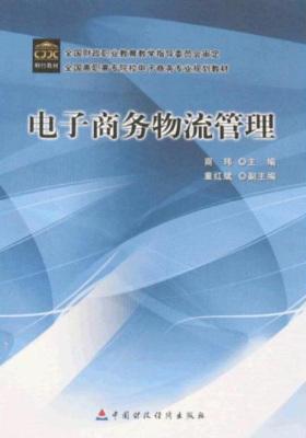 电子商务物流管理(仅适用PC阅读)